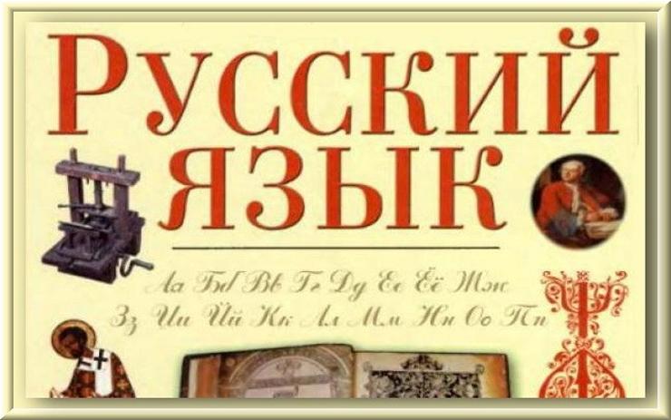 12 особенностей, которые есть только в русском языке!